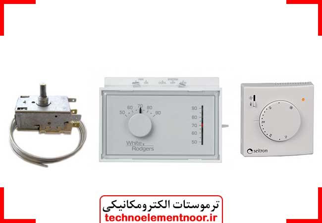 ترموستات الکترومکانیکی