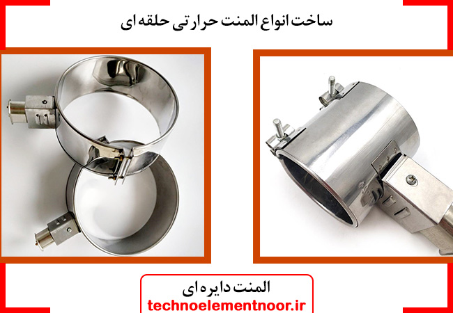 ساخت انواع المنت حرارتی حلقه ای